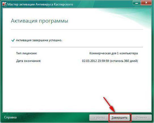 Скачать лицензионные ключи от kis7 по 2009, скачать лицензионный ключ