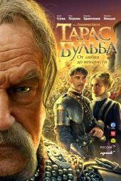 Тарас Бульба DVDRip