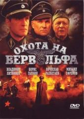 Охота на Вервольфа DVDRip