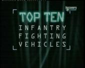 Первая десятка - Десять лучших БМП