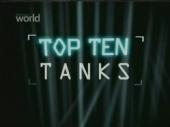 Первая десятка - Десять лучших танков