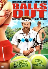 Гари, тренер по теннису / Balls Out: Gary the Tennis Coach