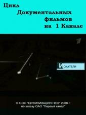 Искатели: &#34Сокровища Сибири&#34