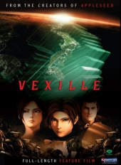 Агент Вексилл / Vexille