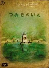 Дом из маленьких кубиков / Tsumiki no ie