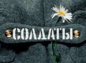 Солдаты (сезон 1)