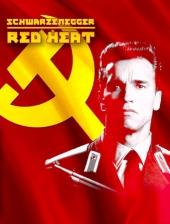 Красная жара / Red Heat
