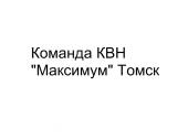 Команда КВН Максимум. The Best
