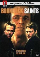 Святые из трущоб / Boondock Saints, The