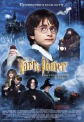 Гарри Поттер и философский камень Камень / Harry Potter and the Sorcerers Stone