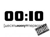 00:10 / Десять минут первого