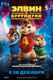 Элвин и бурундуки / Alvin and the Chipmunks DVDRip