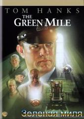 Зеленая миля / The Green mile