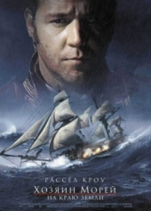 Хозяин морей. На краю земли. /Master and Commander: The Far Side of the World.