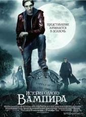 История одного вампира / The Vampires Assistant