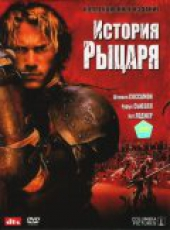 История рыцаря / A Knights Tale