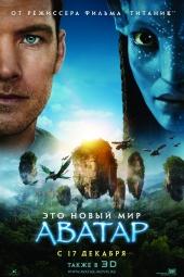 Аватар / Avatar (закрыто по просьбе правообладателя)