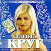 Ирина Круг - Где ты (4 видео)