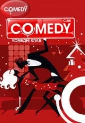 Comedy Club (31- 60 выпуск)