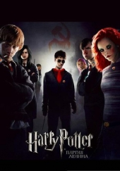 Гарри Поттер и Партия Ленина / Harry Potter and the Party Of Lenin