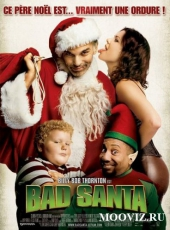 Плохой Санта / Bad Santa
