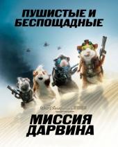 Миссия Дарвина / G-Force [HD]