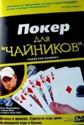 Покер для чайников