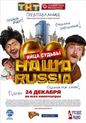 Наша Russia: Яйца судьбы (поглощена)