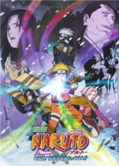 Наруто / Gekijo-ban Naruto: Daikatsugeki! Yukihime ninpocho dattebayo!!