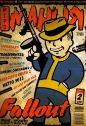 ВидеоМания и журнал Игромания №4 (апрель/2010/DVD)
