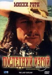 Последний изгой / Last Outlaw, The