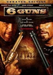 6 стволов / 6 Guns