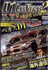 Video Option Special – 2007 D1 GP LAS VEGAS EX: Night Events