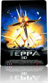 Битва за планету Терра 3D / Battle for Terra 3D