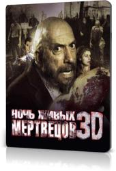 Ночь живых мертвецов 3D / Night of the Living Dead 3D