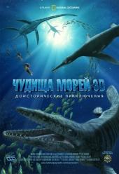 NG - Чудища морей 3D: Доисторические приключения / Sea Monsters: A Prehistoric Adventure