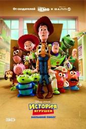 История игрушек: Большой побег 3D / Toy Story 3D
