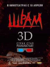 Шрам 3D / Scar 3D