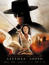 Легенда Зорро / Legend of Zorro, The