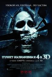 Пункт назначения 4 3D / The Final Destination 3D
