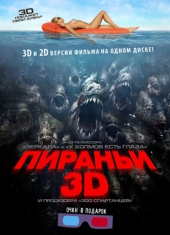 Пираньи 3D / Piranha 3D
