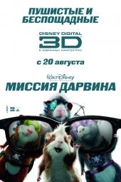 Миссия Дарвина 3D / G-Force