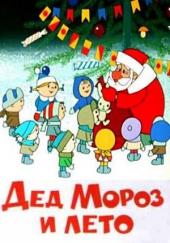 Дед Мороз и лето