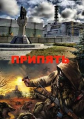 Припять / Pripyat