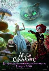 Алиса в стране чудес 3D / Alice in Wonderland 3D