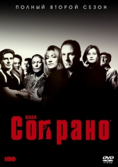 Клан Сопрано / Sopranos, The (Сезон 2)