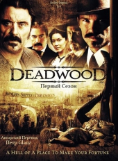 Дедвуд / Deadwood [1 сезон]