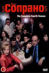 Клан Сопрано / Sopranos, The (Сезон 4)