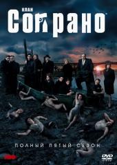 Клан Сопрано / Sopranos, The (Сезон 5)