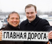 Главная дорога (Сезон 2011)